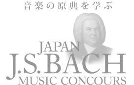 日本バッハコンクール