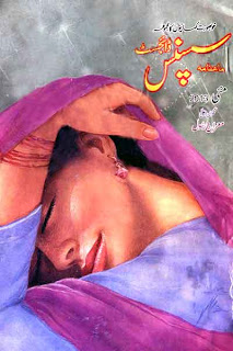 Suspense Digest (Urdu) May 2013 pdf