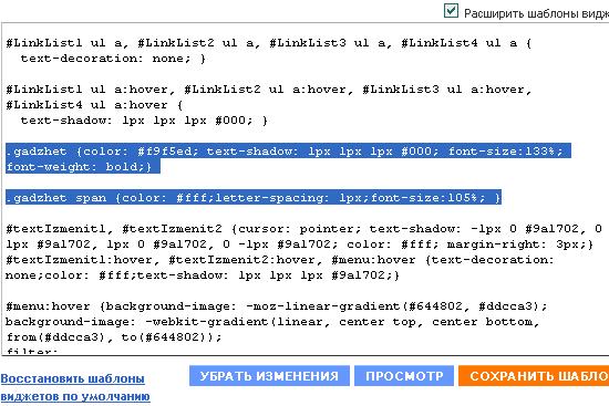 Стиль заголовка гаджета на shpargalkablog.ru