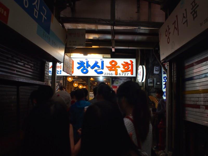 Ewha University Summer Studies Program Travel Seoul Korea Raw Beef Gwangjang Market lunarrive blog singapore