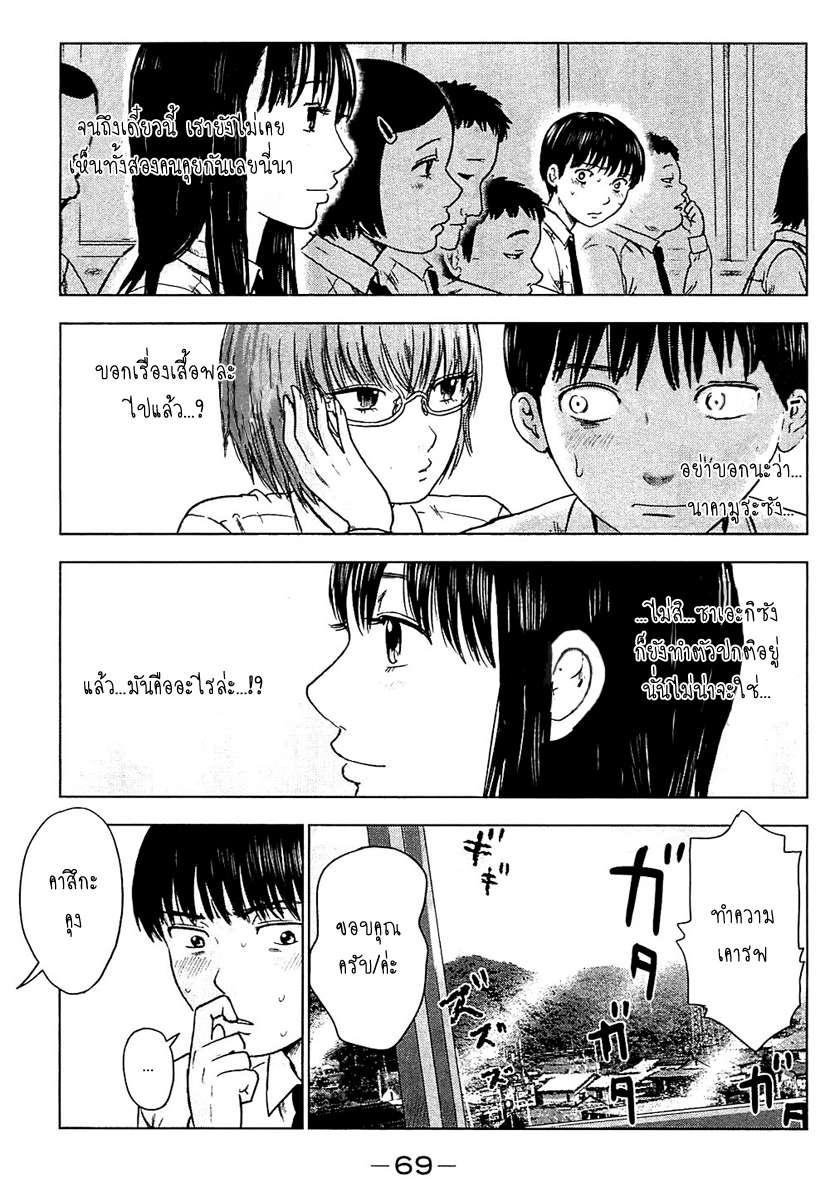 อ่านการ์ตูน Aku no Hana 9 ภาพที่ 3