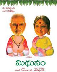 Midhunam (2012) Movie Poster