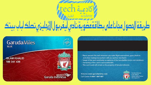 طريقة الحصول مجانا على بطاقة عضوية نادي ليفربول الإنجليزي تصلك لباب بيتك