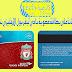 طريقة الحصول مجانا على بطاقة عضوية نادي ليفربول الإنجليزي تصلك لباب بيتك (الحلقة 7)