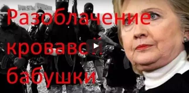 WikiLeaks: Η Κλίντον προμήθευε με όπλα το ισλαμικό κράτος (ISIS)