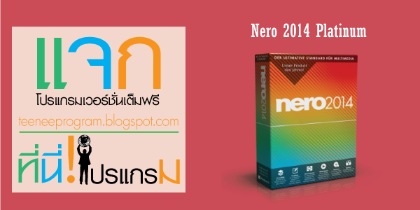 Nero 2014 แคร็ก
