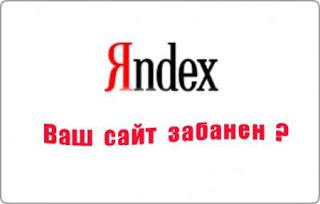 На сайте АГС Яндекса. Что делать?