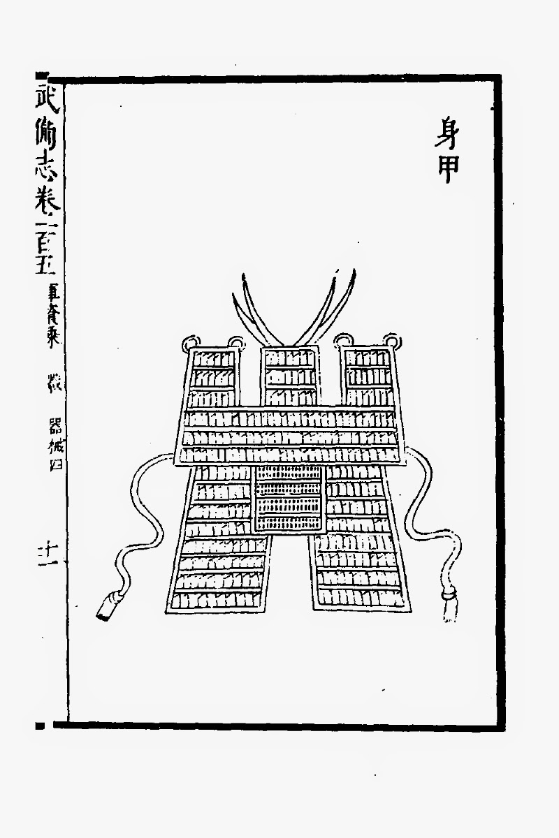 Chinese Lamellar Armour