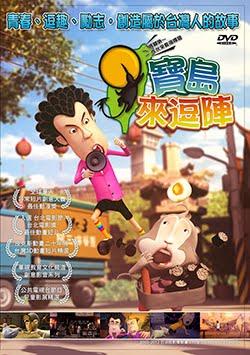 豆油瓶動畫《寶島來逗陣》DVD短片合輯