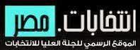 مصر - اللجنة العليا للإنتخابات .