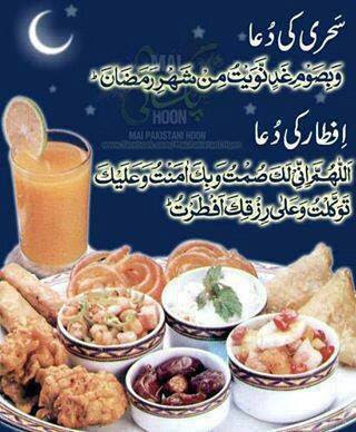 Sehri Ki Dua And Iftar Ki Dua