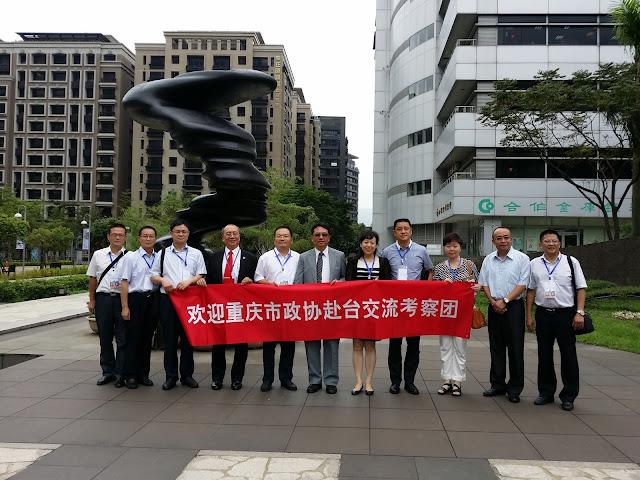 重慶市赴台考察團