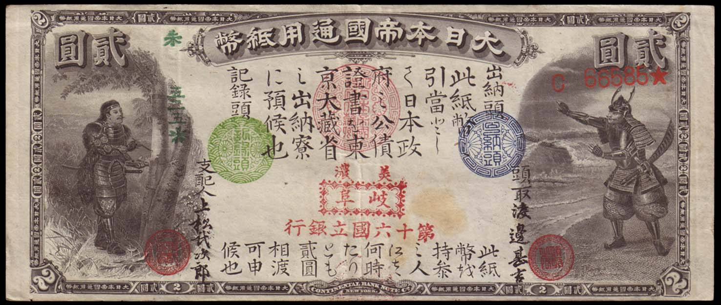 Japanese yen currency great imperial japanese circulating notes japanese paper money yen banknotes us national bank notes buycottarizona