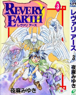 レヴァリ アース (Revery Earth) 第01-03巻 zip rar Comic dl torrent raw manga raw