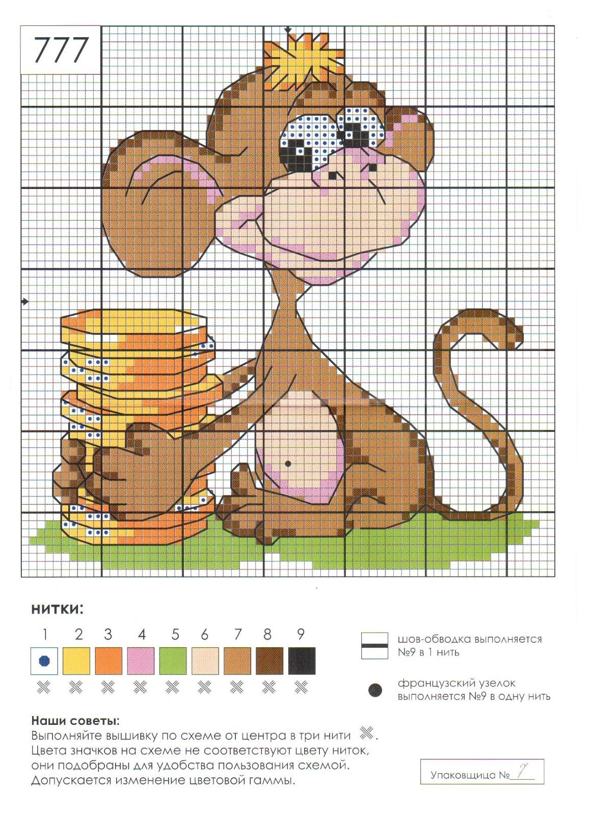 Страус схема для вышивки