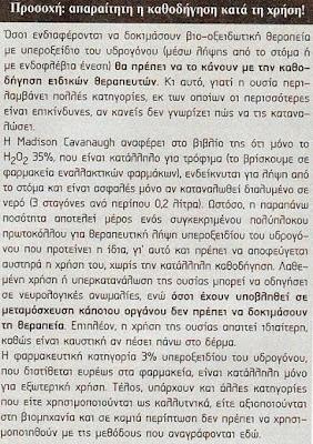 diaforetiko.gr : prosoxi ΟΞΥΖΕΝΕ: Η άγνωστη θαυματουργή θεραπεία που μας κρύβουν οι επιστήμονες και οι φαρμακευτικές εταιρείες!