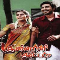 Azhagarsamiyin Kuthirai Songs Online