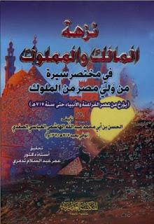 نزهة المالك والمملوك في مختصر سيرة من ولي مصر من الملوك - الصفدي
