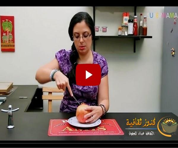 بالفيديو كيفية تقطيع الرمانة بطريقة سهلة جدا