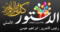 """احتفال """"الدستور الأصلي"""" الإلكتروني بعيد الفطر المبارك"""