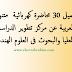 تحميل 30 محاضرة كهربائية  متنوعة بالعربية