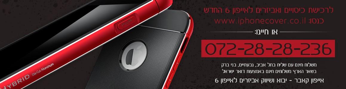 כיסויים לאייפון 6 | כיסוי iphone 6 | מגן לאייפון 6 | אייפון 5S | מגנים לאייפון 6 | כיסוי לאייפון 5S