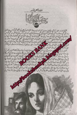 Bin mangi dua by Iffat Sehar Tahir Complete pdf
