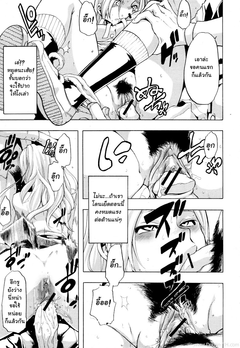 เพื่อนชายกลายเป็นสาว 3 - หน้า 11