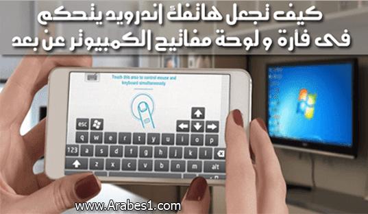 """طريقة التحكم عن بعد فى فأرة """"الماوس"""" و لوحة مفاتيح الحاسوب عبر هاتف اندرويد"""