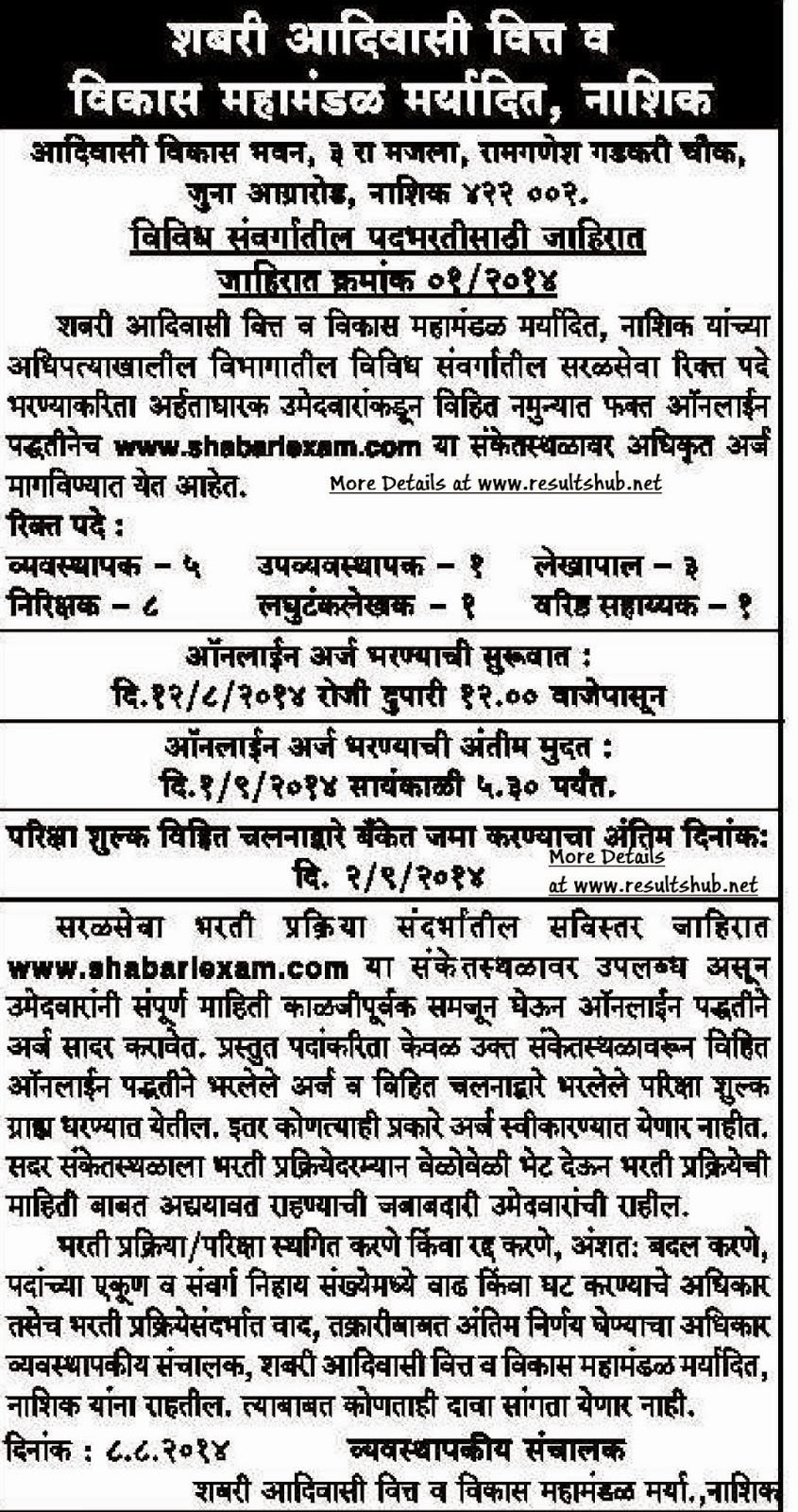 Shabri Adivasi Bharti 2014 Details in Marathi