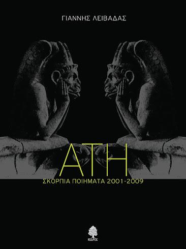 """""""Άτη"""" - Σκόρπια Ποιήματα 2001-2009."""