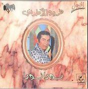 Farid El Atrache-Nora Nora
