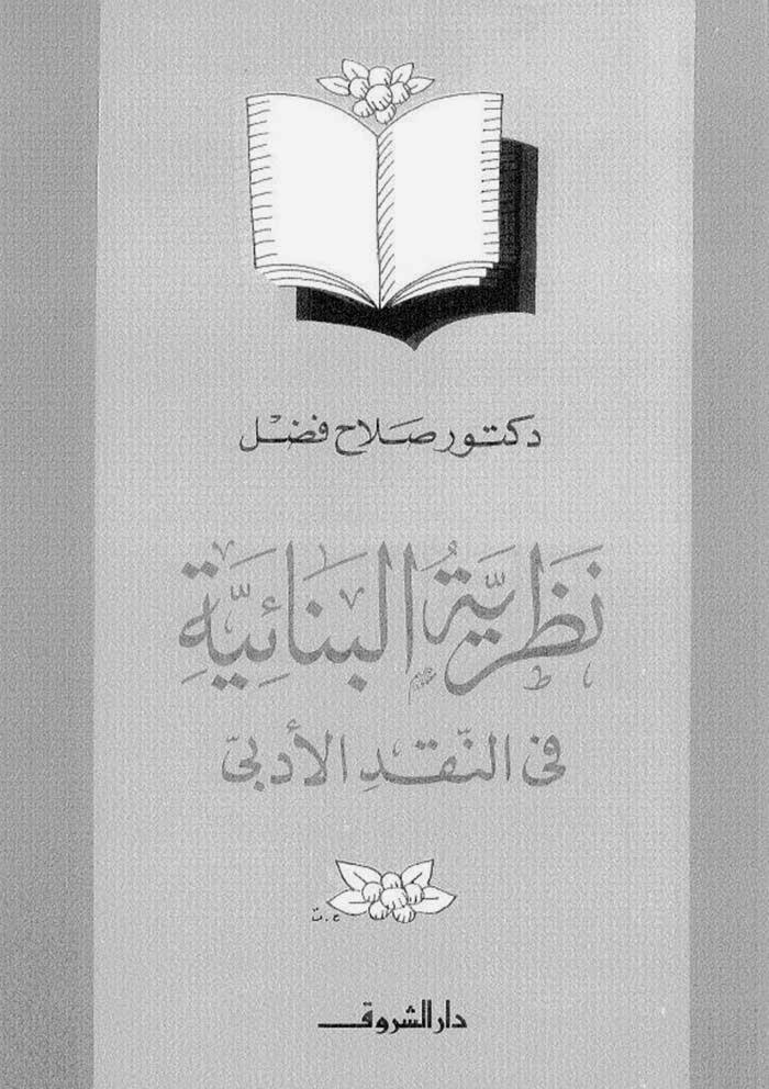 نظرية البنائية فى النقد الأدبي - صلاح فضل pdf