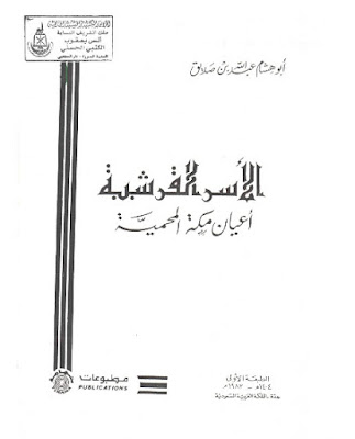 حمل كتاب الأسر القرشية أعيان مكة المحمية - عبد الله بن صديق