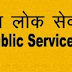 RPSC Lecturer Recruitment 2015 Apply Online at www.rpsc.rajasthan.gov.in