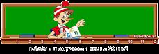 Блог для родителей будущих первоклассников