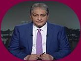 - برنامج القاهرة 360 مع أسامه كمال حلقة يوم الخميس 26-5-2016