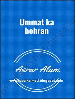 Ummat Ka Bohran (Crises of Ummah) by Asrar Alam