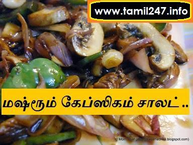 Mushroom Capsicum Salad Recipe