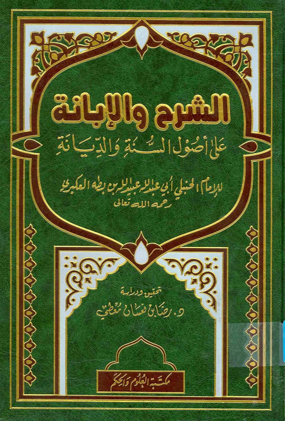 الشرح والإبانة على أصول السنة والديانة - الإمام بن بطة العكبري