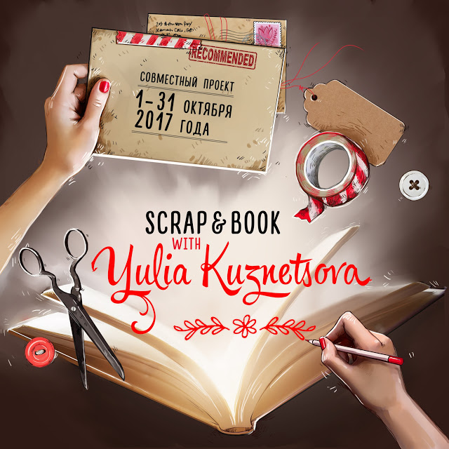 ScrapTherapy СП Scrap & Book with Yulia Kuznetsova