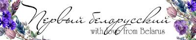 Первый белорусский челлендж-блог