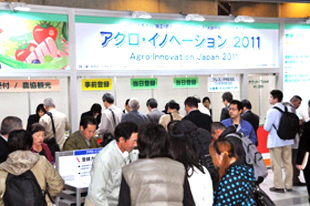 農業・園芸生産技術展 [アグロ・イノベーション] | 幕張メッセ