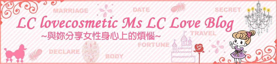 LC lovecosmetic MS LC Love Blog