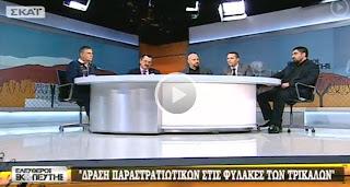 To video από την εκπομπή του ΣΚΑΪ με τα 4 στελέχη της ΧΡΥΣΗΣ ΑΥΓΗΣ