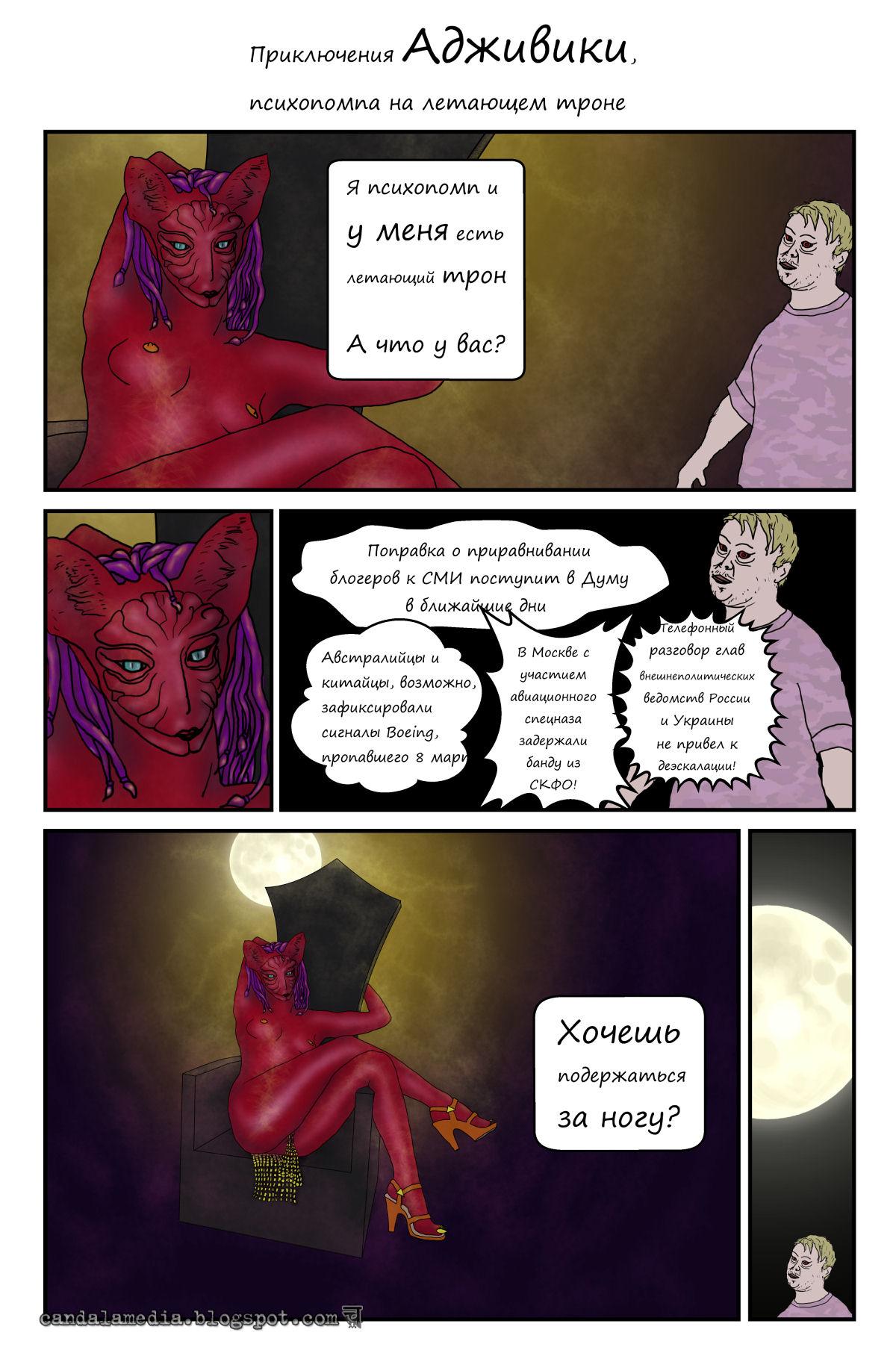 Приключения Адживики - манга