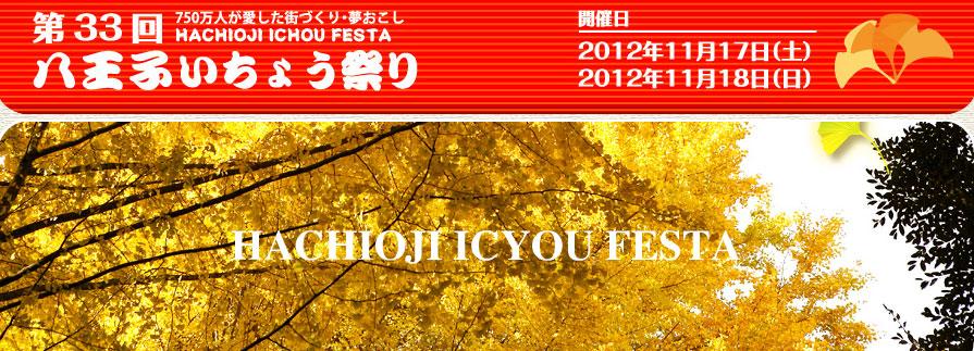 Hachioji Ginkgo Festival | November 17-18, Hachiouji, Tokyo