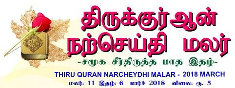 திருக்குர்ஆன் நற்செய்தி மலர்  Ph. 9886001357