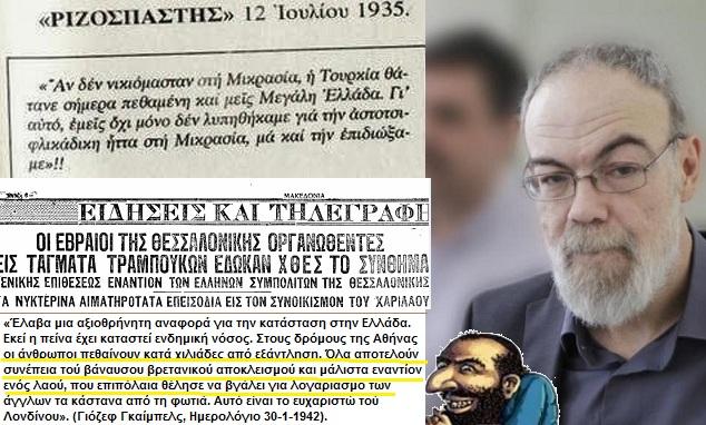Αμετανόητος ο Κυρίτσης, τώρα «θυμάται» τον εμφύλιο! ο ορισμός του αριστερού και εξέλιξη του κομμουνιστή!