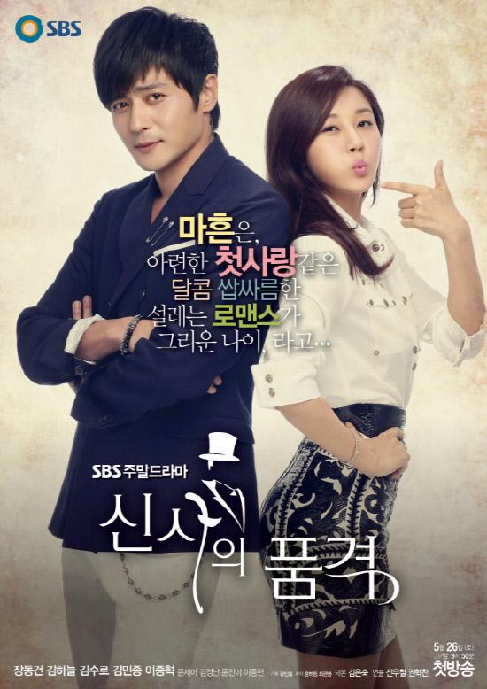 Asian drama gem of life — pic 9